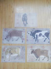 五牛图 邮资明信片 5枚一套