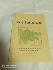 四川省化肥区划