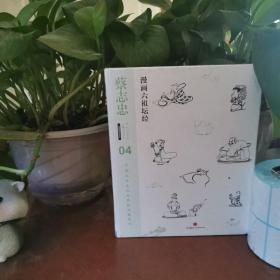 蔡志忠漫画古籍典藏系列:漫画六祖坛经