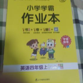 小学学霸作业本:英语(四年级上RJ版全彩手绘)