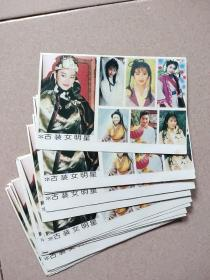 古装女明星图片20张(同款)