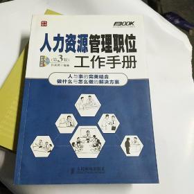 弗布克管理职位工作手册系列:人力资源管理职位工作手册(第3版)〔有光盘〕