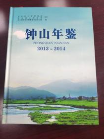 钟山年鉴2013-2014