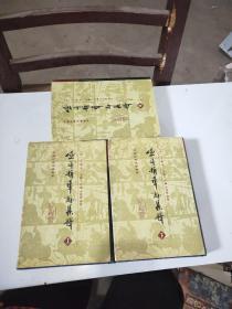 渔洋精华录集释(上中下)