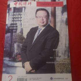 中国律师杂志2016.2