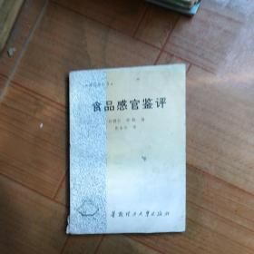 食品感官鉴评(一版二印,仅8千册)