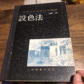 中国画历代名家技法图谱 (设色法)