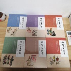 评书三国演义 连丽如 评书 1-6  一版一印