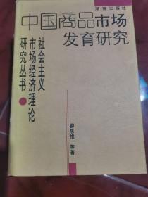 中国商品市场发育研究