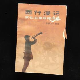 西行漫记 原名:红星照耀中国  一版一印