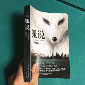 狐说(塑封发货)