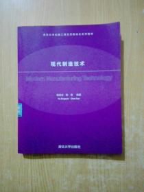 清华大学机械工程及其自动化系列教材:现代制造技术