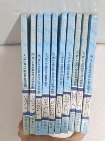 新世纪青少年家庭健康教育新概念1-10全10册