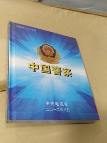 四集电视纪录片—《中国警察》DVD4张【未开封】