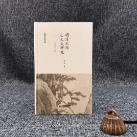 赵园签名钤印《明清之际士大夫研究:士风与士论》(精装,一版一次);精装
