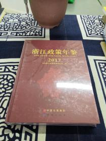 浙江政策年鉴2017
