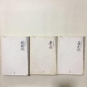 蒋中正日记