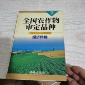 中国农作物审定品种,〈下)
