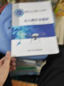 """无人机任务载荷/职业教育""""十三五""""规划教材·无人机应用技术"""