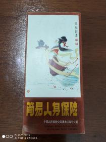 简易人身保险单(约80-90年代)    2折页   麻姑献寿图
