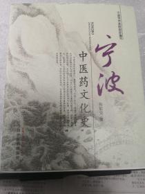 宁波中医药文化史