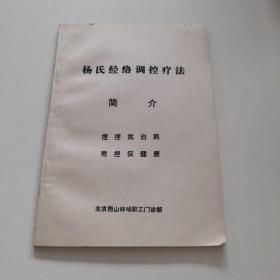 杨氏经络调控疗法简介