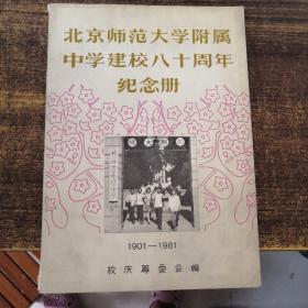 北京师范大学附属中学建校八十周年纪念册1901-1981