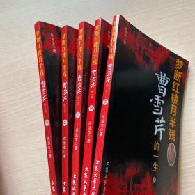 梦断红楼月半残--曹雪芹的一生  (全5册,内容干净,整洁,无勾画)