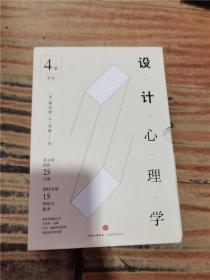 设计心理学。1---4册