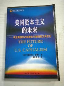 国资本主义的未来:决定美国经济制度的长期因素及其变化