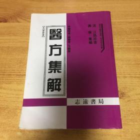 医方集解(大字足本)