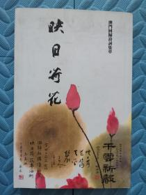 映日荷花(澳门回归诗词集萃)
