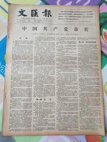 文汇报1982年9月9日