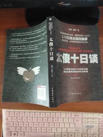 太傻十日谈  陶谦、黄果  著 中国青年出版社