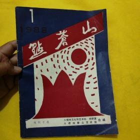 点苍山1988年第一期总第13期(戏剧专辑)