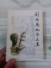 刘北茂纪念文集(签赠本)