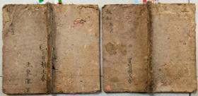 清道光癸未年:图注王叔和脉诀八十一难经辨真 二册四卷
