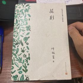 叶兆言长篇小说系列:花影