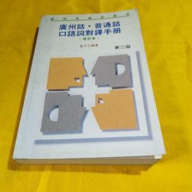广州话•普通话口语词对译手册