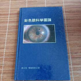 彩色眼科学图谱