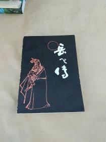 评书:岳飞传 下册