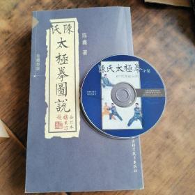 陈氏太极拳图说(合订本)(珍藏版)带光盘
