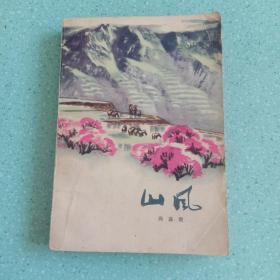 《山风》(文革时期上海知识青年农业学大寨题材的小说)精美封面