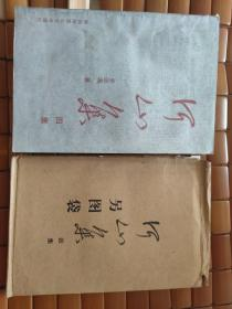 河山集 四集+图袋(包邮)