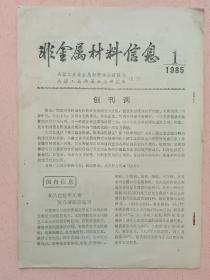 非金属材料信息【1985年第1期】创刊号