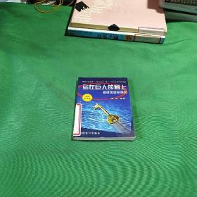 站在巨人的肩上--管理思想家概览/立信小丛书