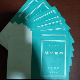 《齐市小学毕业证书》十张合售 齐齐哈尔教育局 1986年 私藏 书品如图