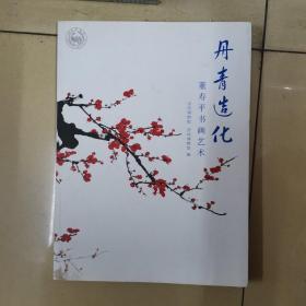 丹青造化董寿平书画艺术