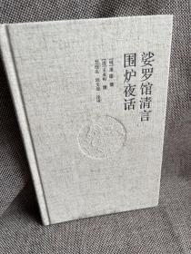 《 娑罗馆清言、围炉夜话》16开布面精装版,中州古籍社