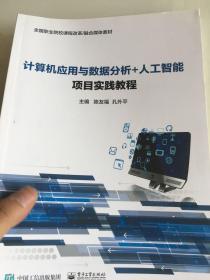 正版二手。计算机应用与数据分析+人工智能项目实践教程